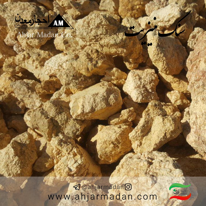 سنگ منیزیت گل کلمی