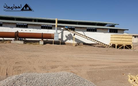 کارخانه فرآوری اکسید منیزیم شرکت احجار معدن
